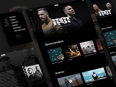 Группа Грот/ Grot ui design web uiux branding website grot грот music clean ui webdesign clean