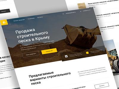 Landing Page Said / Продажа строительного песка в Крыму ecommerce web branding design ui website clean ui webdesign uiux clean