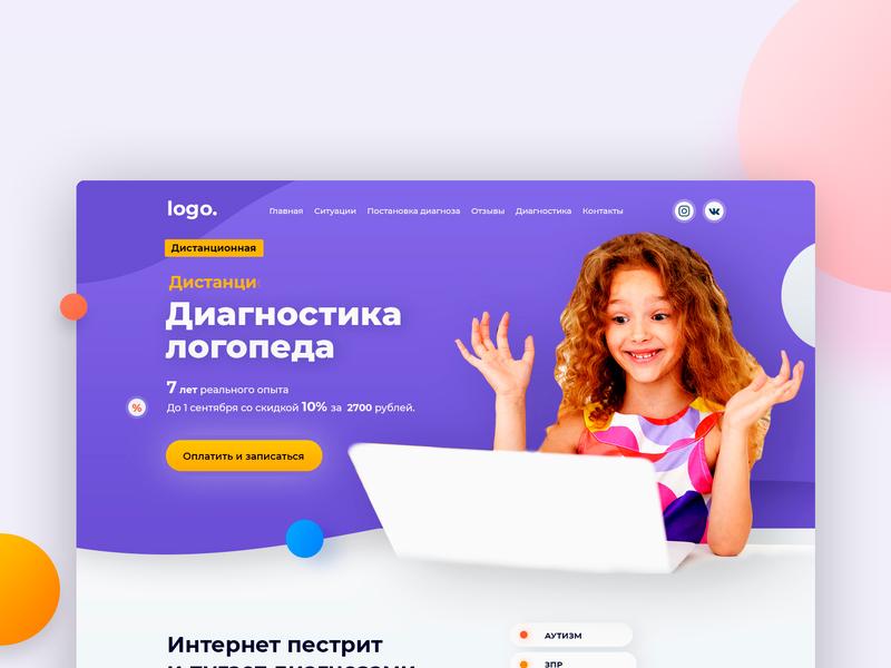 Мой логопед photoshop branging light children website webdesign ui  ux uiux ui mininal
