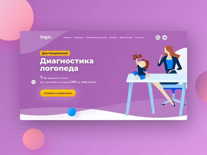 Мой логопед 2 children flat illustration violet clean webdesign uiux ux ui flat minimal