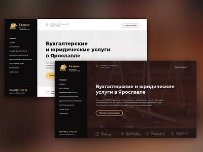 Galion clean ui page web branding minimalism minimal ux lawyer accountant clean website webdesign uiux ui