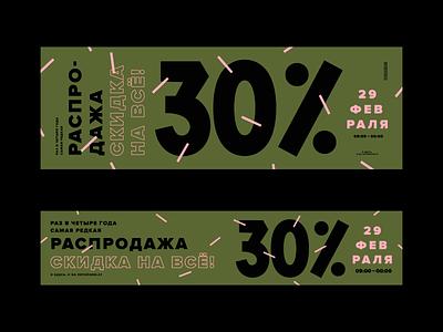 Discount banners for book store Podpisnie Izdaniya books saint-petersburg branding vector design