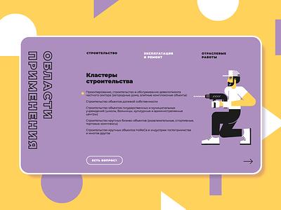 landing page for Umnogor illustration landing page moscow vector design