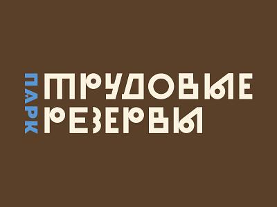 Logo for the park Trudovie Rezervi park typography branding logo lettering moscow vector design
