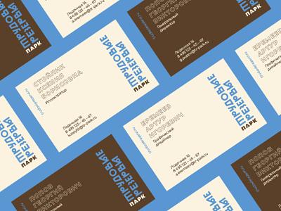 Business cards for the park Trudovie Rezervi park business card typography logo moscow vector design