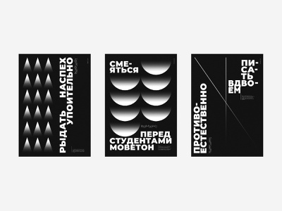 Poster for Typomania Festival typography type poster lettering moscow vector design