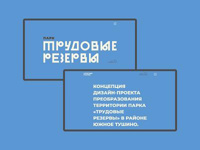 Website for park concept Trudovie Rezervi ui russia park typography branding district lettering moscow vector design