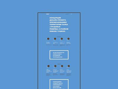 Website for park concept Trudovie Rezervi russia park web ux ui typography district moscow vector design