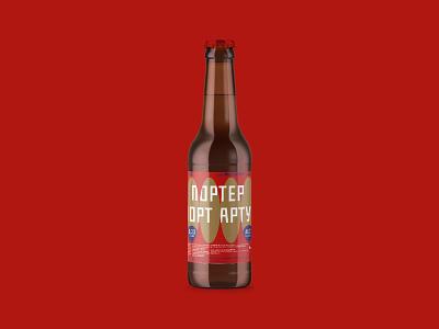 Craft beer label design concept Wolf's Brewery typography russia vector logo branding beer moscow design