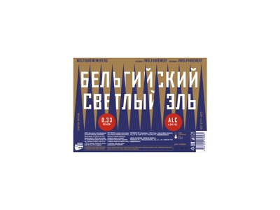 Craft beer label design concept Wolf's Brewery packaging pack beer russia typography branding lettering vector moscow design
