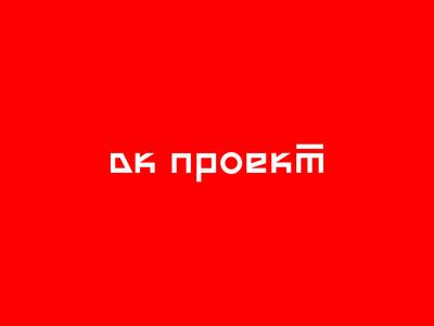 DK Project (ДК Проект)