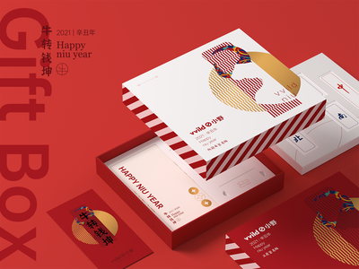 2021小野新年礼盒包装设计 | vvild New Year Gift BoxPackage Design branding new year
