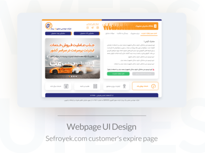 Webpage Sefroyek.com customer expire page