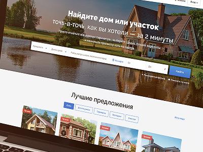 Real estate catalog house home site design ux ui web realestate real estate