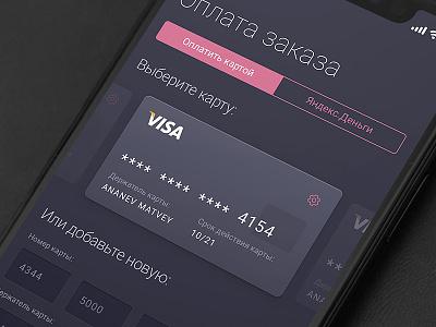 E-commerce checkout market shop credit card cart checkout design ux ui app e-commerce