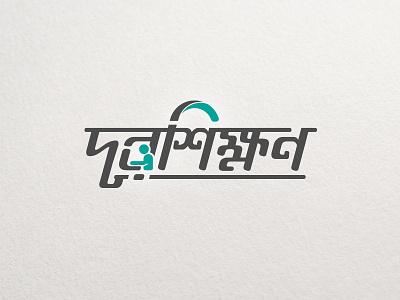 Durshikkhon charukola bangla bangla logo bangla typography bangladesh dhaka durshikkhon