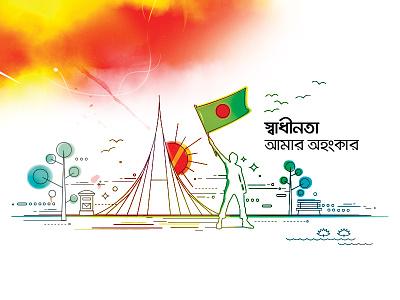 The Independence Day Of Bangladesh islam muzahedul day independence art fine dhaka charukola bangladesh march 26