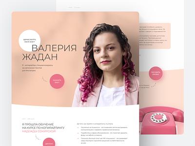 Madam Zhadan web design landing figma tilda
