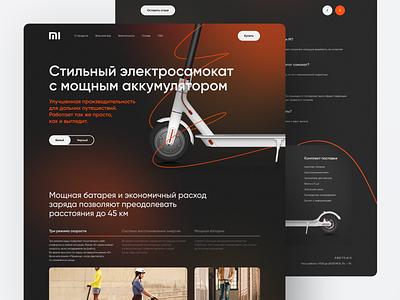 Mi Landing Page. Dark branding ui design xiaomi scooter tilda web design landing figma