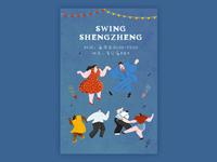 swing ShenZheng