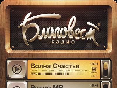 blagovest radio iphone app ios apple radio christian russian icon logo identity wood button display switch ui ux audio music player