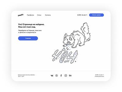 «404 Error» page gladmug webdesign website design web design website web uiux uxui uidesign uxdesign site ux agency bandito design ui