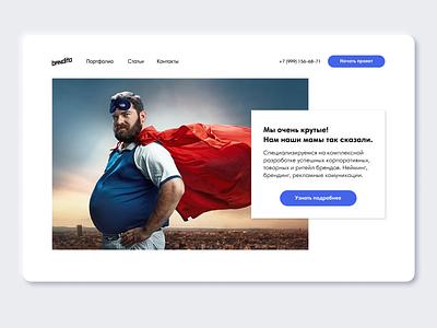 «Bandito» branding agency website main page gladmug website design website uxui uxdesign ux uiux uidesign ui bandito agency