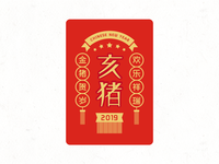 The Chinese New Year