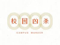 Chinese font design - campus murder