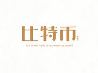 Chinese Font Design - BTC