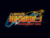 Chinese game logo design