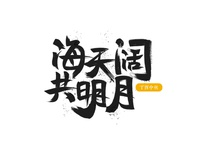 A Chinese font design for the Mid-Autumn festival
