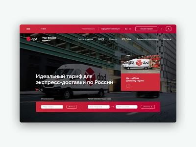 DPD Russia ux ui web design web fullscreen desktop