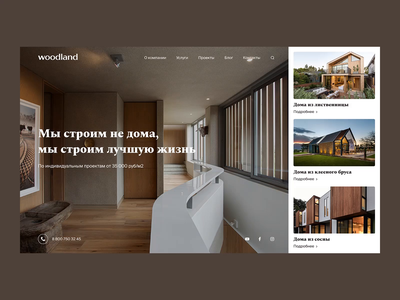 Woodland / Home Page / Animation parallax scrolling parallax effect parallax landing page website design product page product card ecommerce dribbble principle website interface project webdesign design animation web ux ui