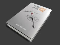 Bangla Book Cover Design