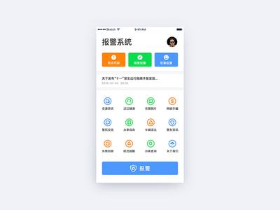 Alarm system UI