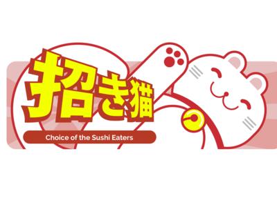 VivifyScrum EDU cat illustration logo typography character illustration good fortune maneki neko chinese cat japanese