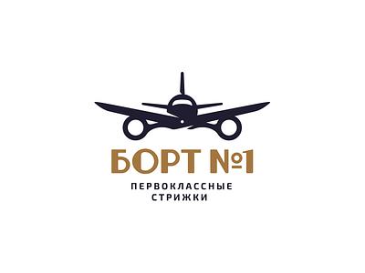 Борт 1 (Flight 1) airport logotype logo aviation hair hairdressing barbershop barber scissors airplane