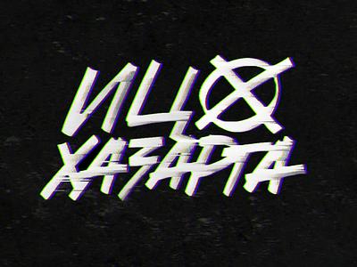 Rap Album Cover / Ico Hazarta ico hazarta vintage texture grunge fourplus glitch animation hiphop cover rap