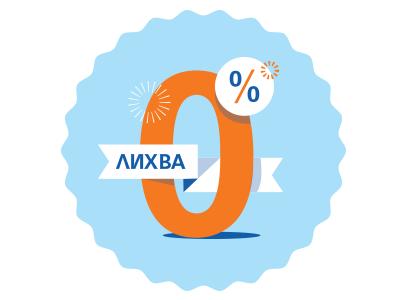 0%  Interest credissimo bulgaria fourplus ivaylonedkov illustration flat design typography