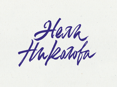 Nely Nikolova hand written hand lettering studio fourplus bulgaria ivaylo nedkov texture analog paper letters cyrillic lettering calligraphy