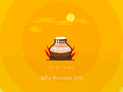 Minimal Suriya Mangalya | Minimal සූර්ය මංගල්යය minimal illustrations suriyamangalya srilankafestivals yellowart newyearshot sinhaltamilnewyear newyear2018shot සූර්ය මංගල්යය