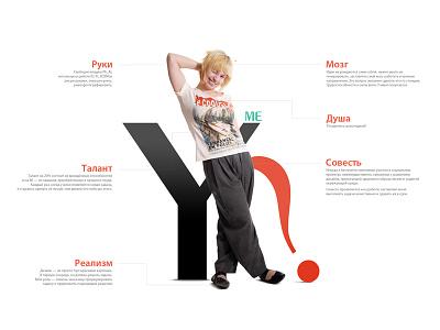 Y Me? me infographics cv photo fun ru russian personal statement