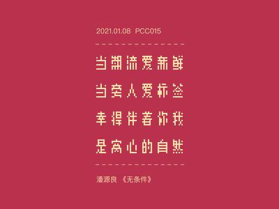 Pcc015 character chinese lyric pixel type