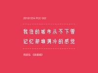 Pcc002
