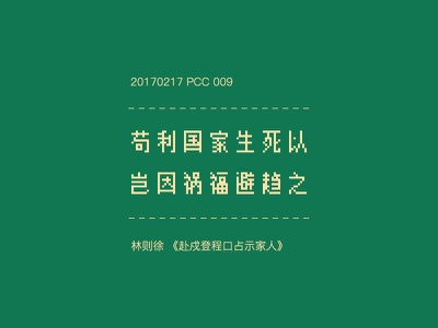Pcc009 type pixel lyric chinese character