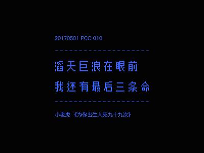 Pcc010 type pixel lyric chinese character