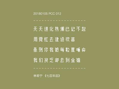 Pcc012 type pixel lyric chinese character