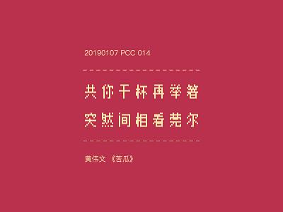 Pcc014 type pixel lyric chinese character