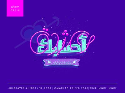 Love عشـــــق